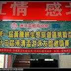 2010-08-27 清遠運動休閒網隊第十三屆港清盃花絮
