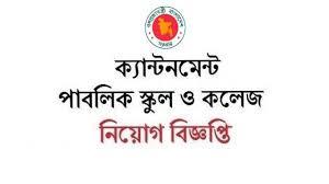 আদমজী ক্যান্টনমেন্ট কলেজ নিয়োগ বিজ্ঞপ্তি ২০২১ - Adamjee Cantonment College Job Circular 2021