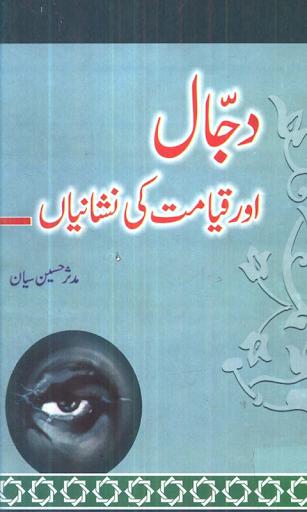 Dajjal Qyamat Ki Nishaniyan