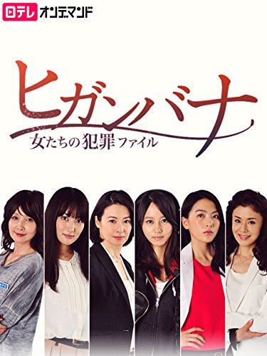 Higanbana SP (Movie 2014)
