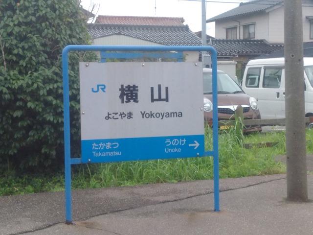 横山駅石川県七尾線