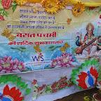 Basant Panchami Celebration (Primary) 01.02.2017