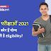 IBPS 2021: IBPS परीक्षाओं के लिए कौन से उम्मीदवार हैं योग्य और क्या होती है Eligibility? (Who All are Eligible for IBPS Exams 2021?)