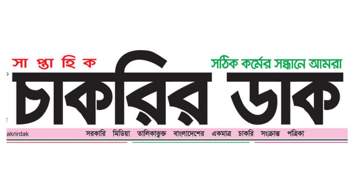 Saptahik Chakkir Dak Patrika 6 August 2021 PDF Download