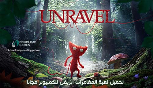 لعبة المغامرات انريفل Unravel للكمبيوتر