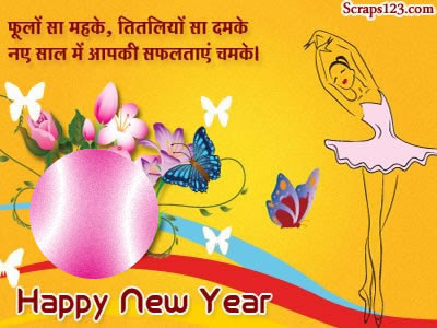 New Year  Image - 4