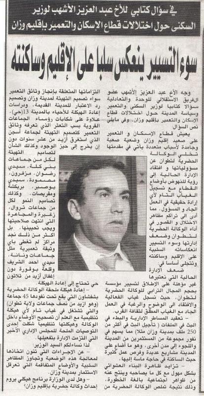 جريدة العلم ليوم الإثنين 16 أبريل 2012م - الصفحة 3
