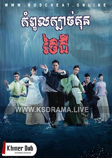 Kompoul Kbach Kun Thai Chi [EP.10-11]