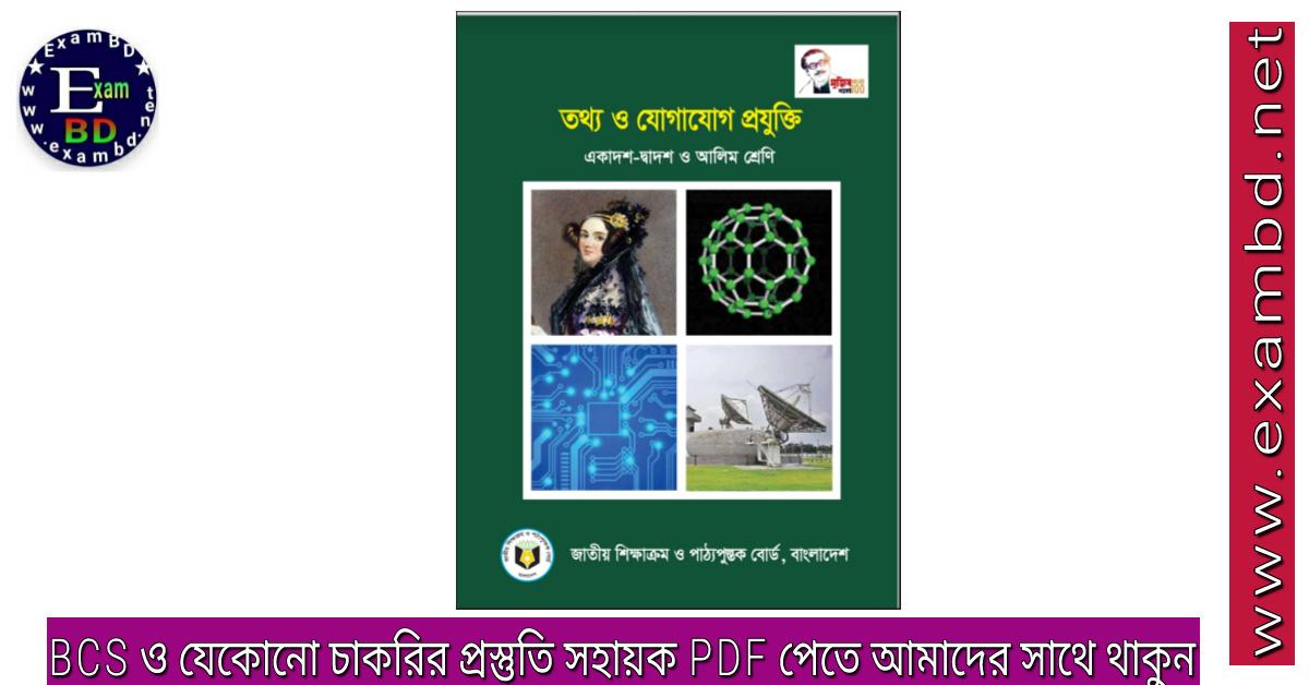 একাদশ-দ্বাদশ ও আলিম শ্রেণির ICT বোর্ড বই PDF Download