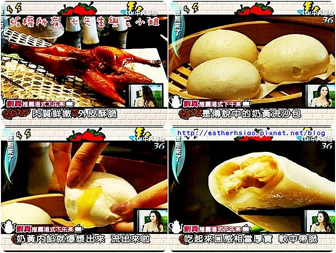 11 劉真推薦飯店港式下午茶