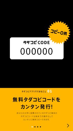 玩工具App|タダコピ免費|APP試玩