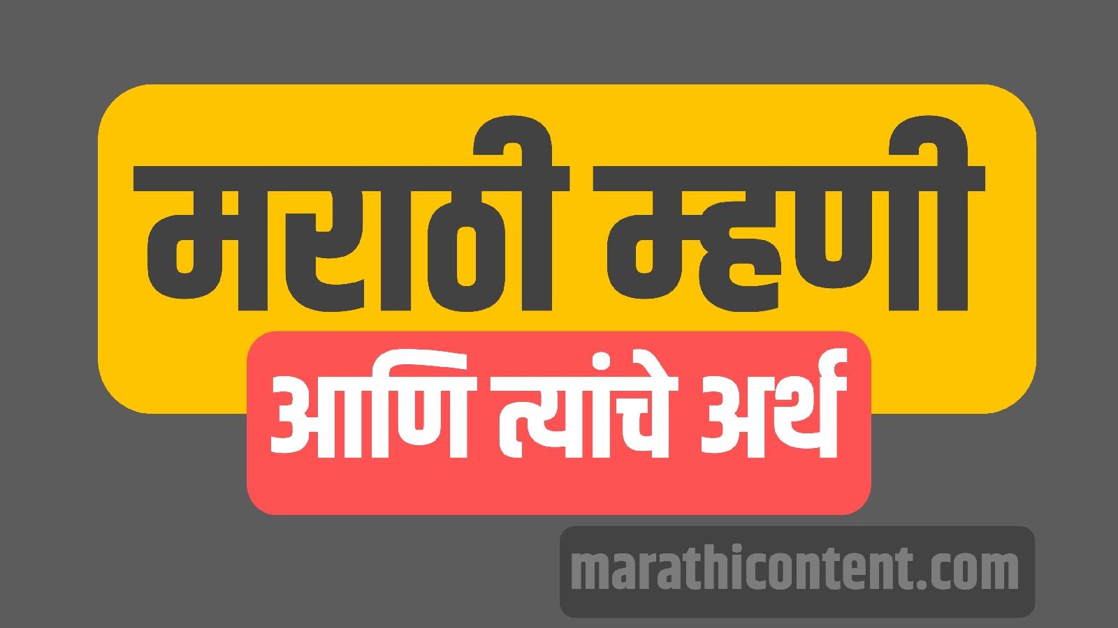 marathi mhani list