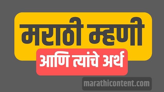 मराठी म्हणी संग्रह | marathi mhani