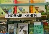 Закриття бібліотек