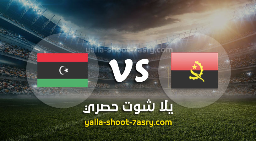 مباراة انغولا وليبيا