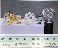 裝潢五金 品名:50042-線球裝飾蓋 顏色:金/亮銀 玖品五金
