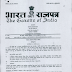 एनसीटीई (NCTE) की गाइडलाइन 12 नवंबर 2014 के अनुसार विद्यालयों में अध्यापक भर्ती न्यूनतम अहर्ताएं, भारत का राजपत्र