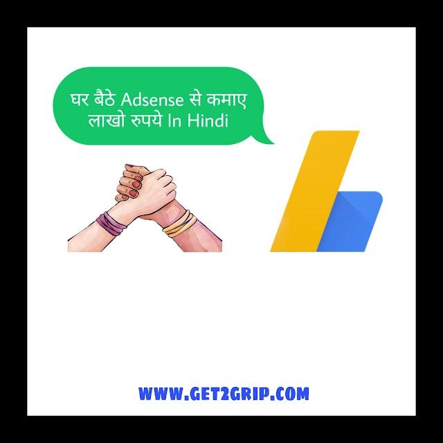 घर बैठे Google Adsense से कमाए लाखों रूपये (Earn from Google Adsense In Hindi)