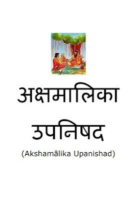 Akshamalika Upanishad अक्षमालिका उपनिषद्