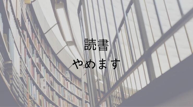 読書やめます-2.jpg