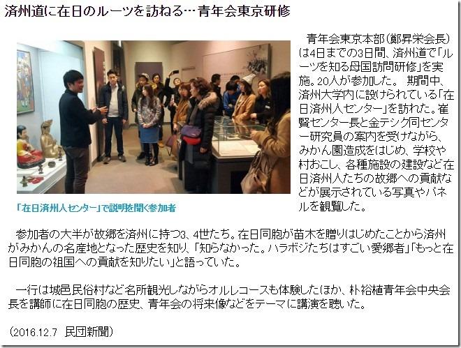 済州道に在日のルーツを訪ねる…青年会東京研修