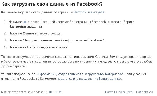 удалить профиль в facebook фейсбук