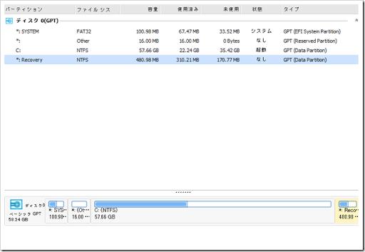 008 thumb - 【追記予定/PCを快適に使用?】「EaseUS Partition Master 12.0」紹介レビュー?PC内のデッドスペースを有効に使って、サクサクPCライフを目指そうの巻【HDD勢必見/ツール/ユーティリティ/ソフトウェア】