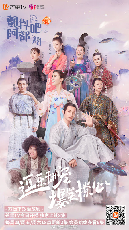 LEt's Shake it Season 2 China Web Drama