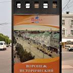 Экскурсия - Уходящий Воронеж - Троицкая слобода 017.jpg