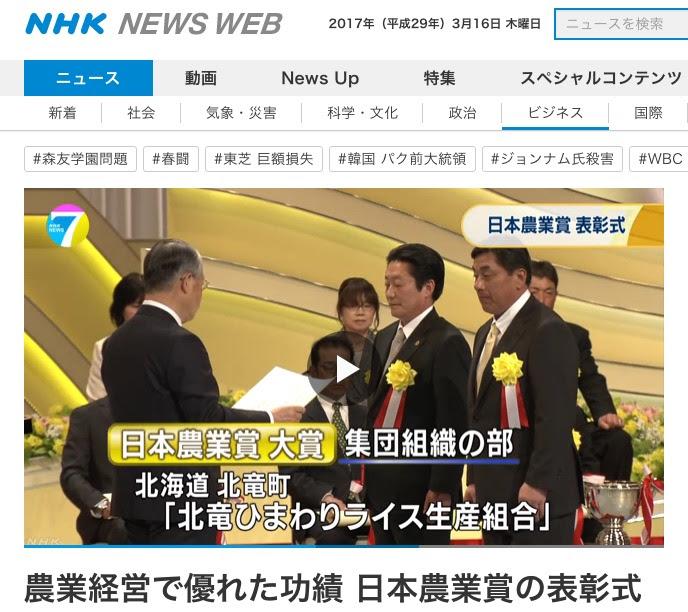 NHK NEWS WEB(2017年3月12日 17:44)