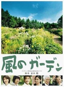 Kaze no Garden - Vườn gió