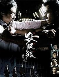 Sha Po Lang –  SPL (2005)