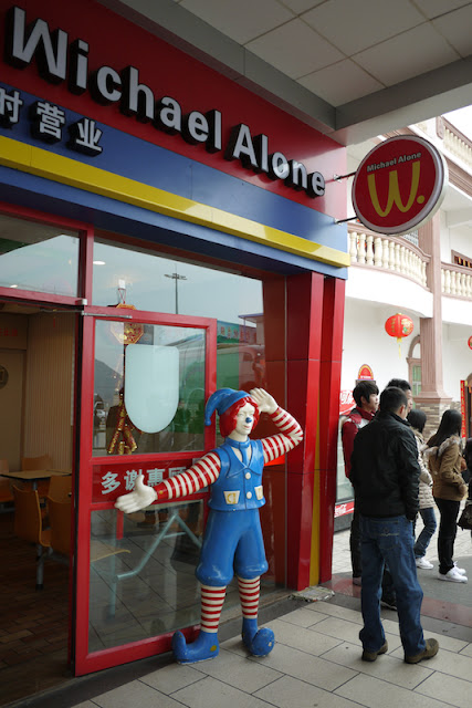 Wichael Alone's mascot in China