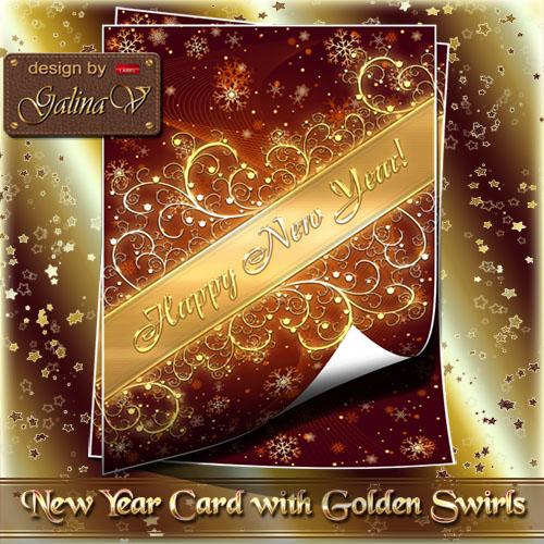 PSD исходник - Новогодняя открытка с золотыми завитками