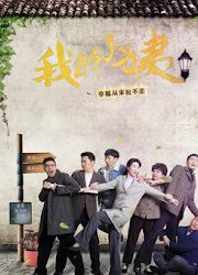 Wo De Xiao Yi China Drama