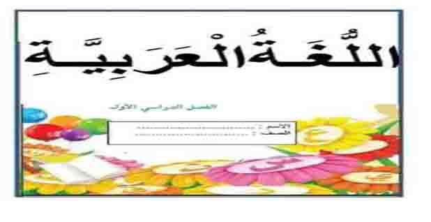 تحميل ملزمة تأسيس اللغة العربية للصف الأول الابتدائي الترم الأول 2021 بصيغة pdf