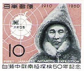 시라세 기념우표