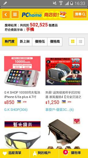 PChome商店街 screenshot