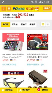 PChome商店街- screenshot thumbnail