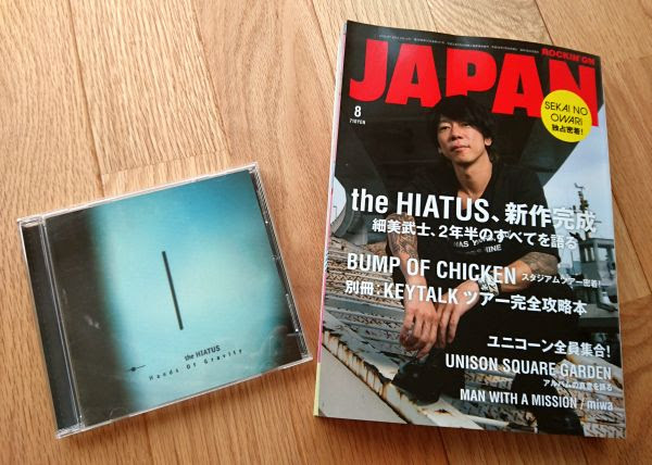 the HIATUS「Hands Of Gravity」とROCKIN'ON JAPAN 8月号