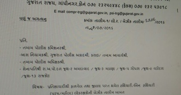 GOVERNMENT TEACHER: GUJARAT POLICE WAITING BHARTI