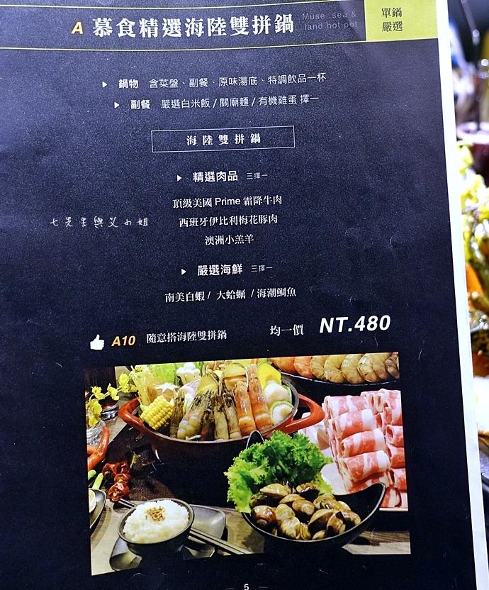 15 慕食極品和牛活海鮮平價鍋物