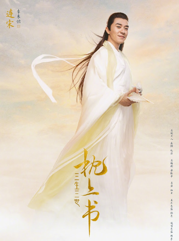 Eternal Love of Dream / Three Lives Three Worlds The Pillow Book China Web Drama