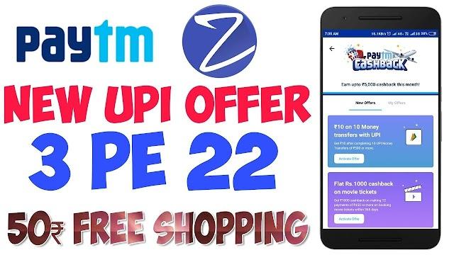 Zingoy Paytm Offer - Rs 22 cashback on making 3 payments