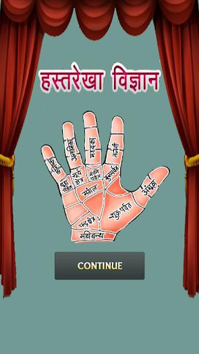 Hast Rekha Vigyan Palmistry
