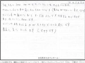 ビーパックスへのクチコミ/お客様の声:Y,T 様(京都府宇治市)/トヨタ WISH