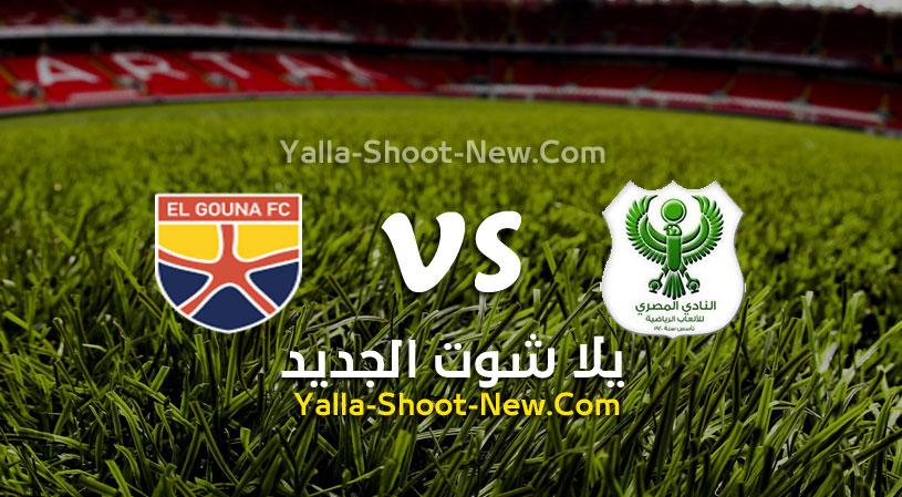 مباراة المصري البورسعيدي والجونة