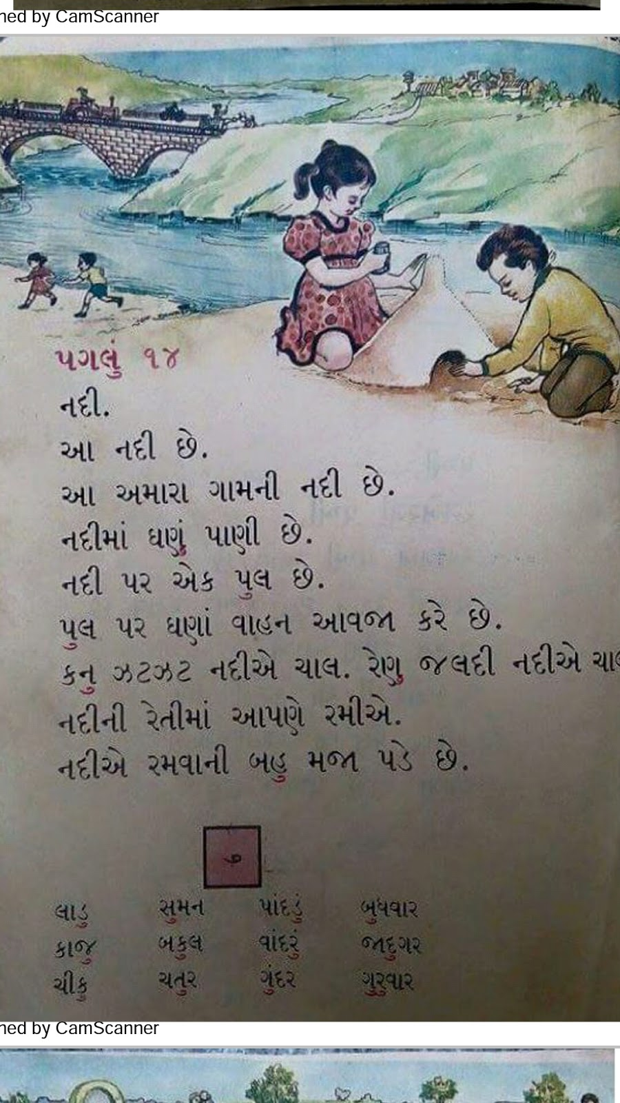 Gujarat Education: PAGLA :- AAPNA BHANTAR ANE SHIKSHAN NI SHARUAAT
