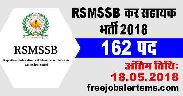 RSMSSB Tax Assistant bharti, राजस्थान कर सहायक भर्ती 2018