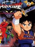 Dragon Quest - Dấu Ấn Rồng Thiêng | Dragon Quest: Dai no Daibouken